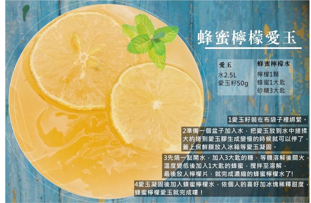 蜂蜜檸檬愛玉