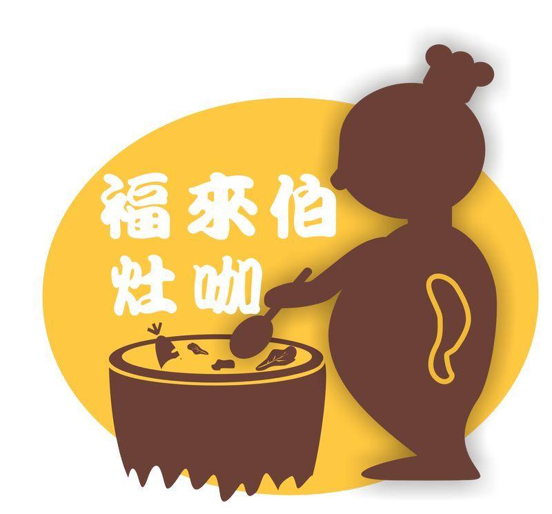 【福來伯灶咖】古早味蘿蔔糕