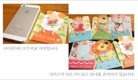 【猫凯特韩国文具精品】韩国可爱小动物立体装饰贺卡祝福感谢生日贺卡