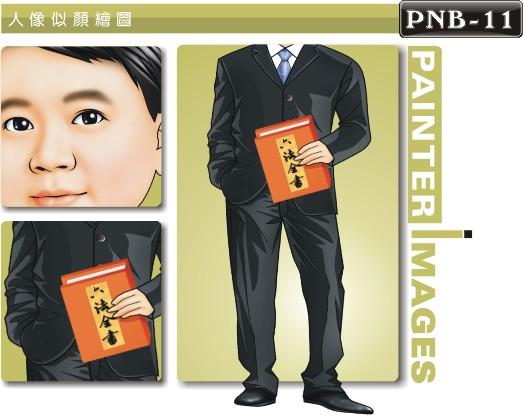 男生人像q版漫画pnb-11