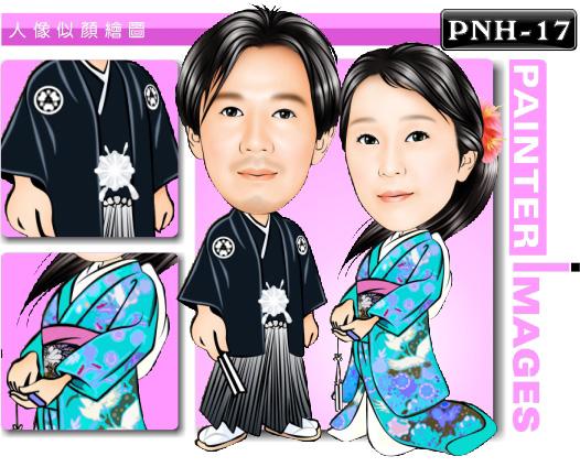 情侣双人q版漫画-pnh-17